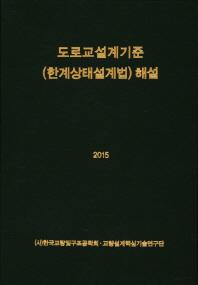 도로교설계기준(한계상태설계법) 해설(2015)(양장본 HardCover)