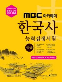 한국사능력검정시험 중급(MBC 아카데미)