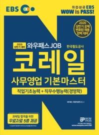 코레일 사무영업 기본마스터(2020)