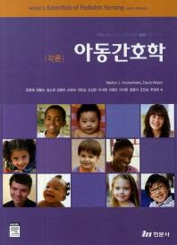 아동간호학(각론)(9판)