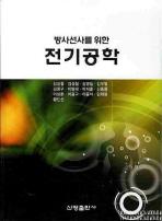 전기공학(방사선사를 위한)(2판)