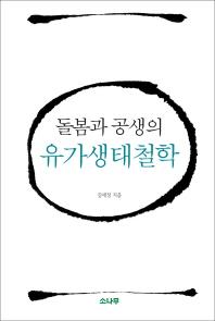 돌봄과 공생의 유가생태철학(양장본 HardCover)