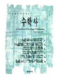 수학사(2판)(경문수학산책 4)