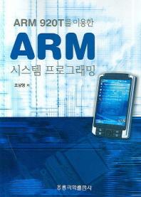 ARM 시스템 프로그래밍(ARM 920T를 이용한)