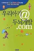 우리아기 두뇌개발.COM