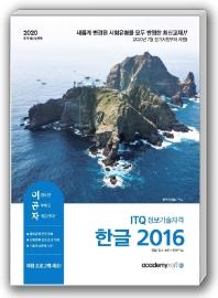 ITQ 한글 2016(2020)(이공자)