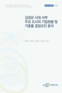 김정은 시대 서부 주요 도시의 기업현황 및 가동률 결정요인 분석(KINU 연구총서 19-25)