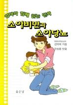 소아비만과 소아당뇨(엄마와 함께 읽는 만화)