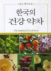 한국의 건강 약차(맑고 향기로운)