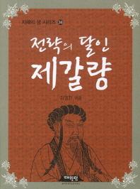 전략의 달인 제갈량(지혜의 샘 시리즈 36)