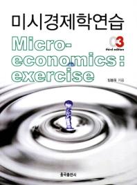 미시경제학연습(3판)