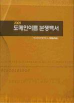 도메인이름 분쟁백서. 2009