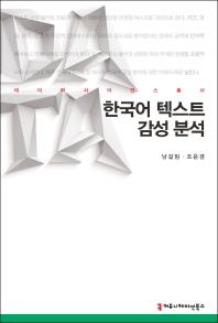 한국어 텍스트 감성 분석(데이터사이언스총서)