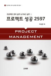 프로젝트 성공 2597(프로젝트 관리 실무&PMO 실무 1)(양장본 HardCover)