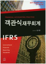 객관식 재무회계(2017)(IFRS)(전2권)