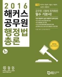 행정법총론 세트(7 9급)(2016)(이상현)