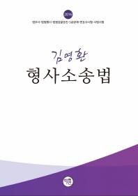 김영환 형사소송법(2016)