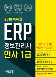 ERP 정보관리사 인사 1급(2018)(에듀윌)