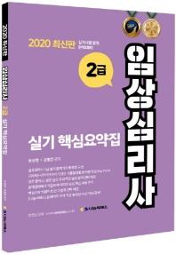 임상심리사 2급 실기 핵심요약집(2020)