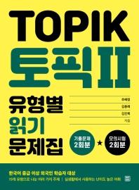 토픽 2(TOPIK 2) 유형별 읽기 문제집