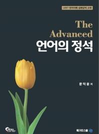 언어의 정석(The Advanced)