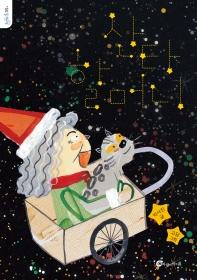 산타 할머니(돌개바람 50)