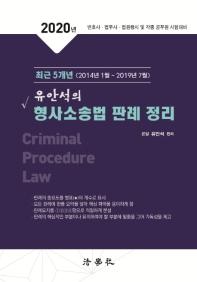 형사소송법 판례 정리(2020)(유안석의)