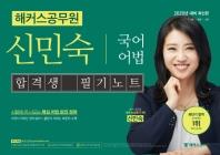 신민숙 국어 어법 합격생 필기노트(2020)(해커스 공무원)