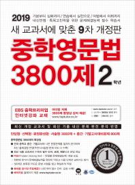 중학영문법 3800제 2학년(2019)(개정판)