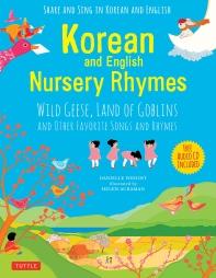 [해외]Korean and English Nursery Rhymes
