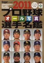 プロ野球オ―ル寫眞選手名鑑 2011