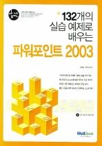 파워포인트 2003(132개의 실습 예제로 배우는)(CD1장포함)(압권)