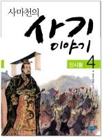 사마천의 사기 이야기. 4: 진시황