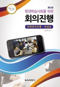 회의진행(평생학습사회를 위한)(2판)