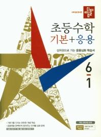 초등 수학 6-1 기본+응용(2021)(디딤돌)
