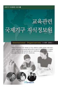 교육관련 국제기구 지식정보원