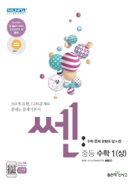 중학 수학1(상)(2020)(쎈)