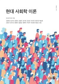 현대 사회학 이론(나남신서 1998)