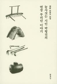 농사짓는 시인 박형진의 연장 부리던 이야기(양장본 HardCover)