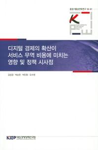 디지털 경제의 확산이 서비스 무역 비용에 미치는 영향 및 정책 시사점(중장기통상전략연구 18-01)