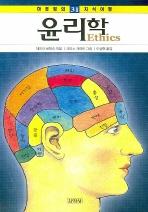 윤리학(하룻밤의 지식여행 31)