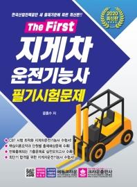 지게차운전기능사 필기시험문제(2020)(더퍼스트)