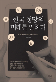 한국 정당의 미래를 말하다(양장본 HardCover)