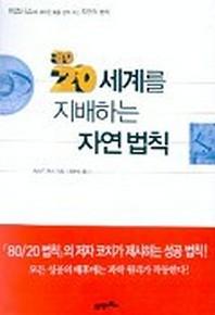 80/20 세계를 지배하는 자연법칙