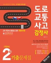 도로교통사고 감정사 2차 주관식 기출문제집(2019)