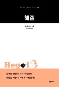 헤겔(교유서가 첫단추 시리즈 29)