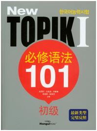 TOPIK 1 필수어법 101(초급)(중국어)(New)