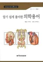 의학용어(알기 쉽게 풀이한)(CD1장포함, 단어장1권)