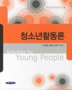 청소년활동론(양장본 HardCover)
