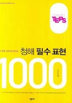 How to TEPS 청해필수표현 1000